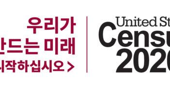 2020년 인구조사(Census)  수행원 고용계획 발표