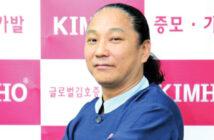 김호 사장