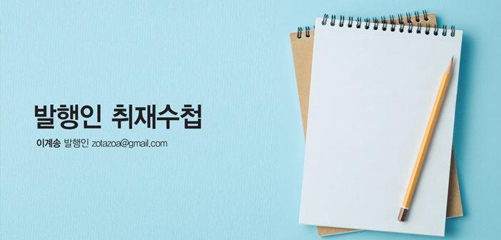 3월호 발행인 취재수첩